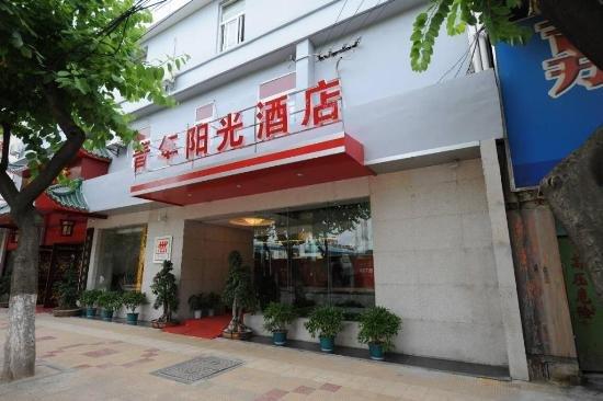 青年阳光酒店(后滨个性店)