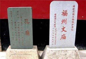福州文庙旅游简介