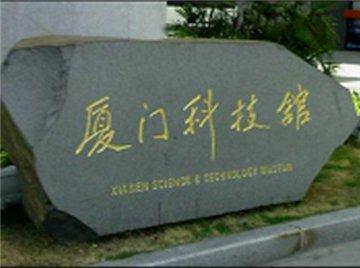 厦门科技馆