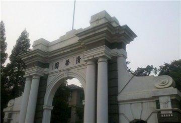 清华大学旅游简介