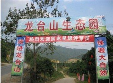 闽侯龙台山生态园