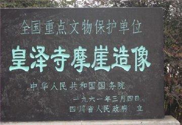 皇泽寺旅游简介