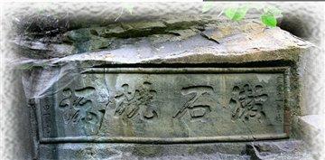 翔龙山摩崖石刻