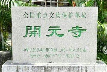 开元镇国禅寺