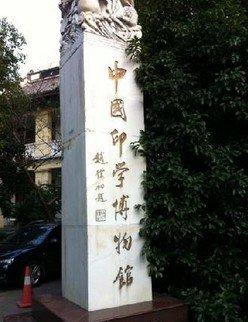 中国印学博物馆旅游简介