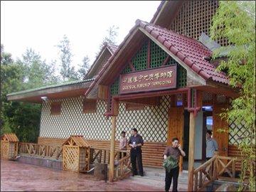地质博物苑