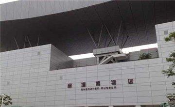 深圳博物馆