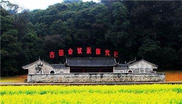 古田會議紀念館