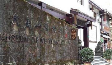武夷山博物馆旅游简介