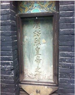 刘备墓旅游简介