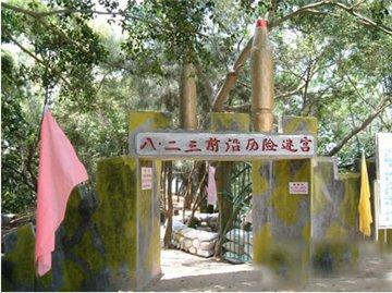 英雄三岛战地观光园