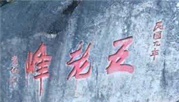 五老峰旅游简介