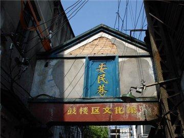 安民巷旅游简介