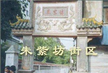 朱紫坊街区