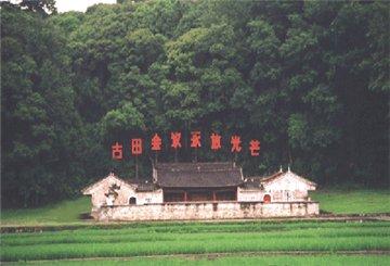 古田会议会址