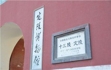 八达岭-定陵博物馆-奥林匹克1日游