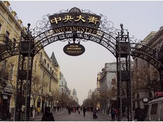 哈尔滨中央大街-太阳岛-俄罗斯小镇一日游