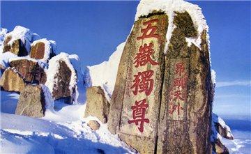 <泰山1日游>游览五岳之尊