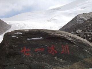 七一冰川旅游简介