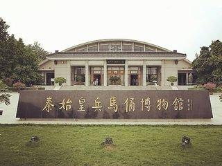 秦始皇兵马俑博物馆