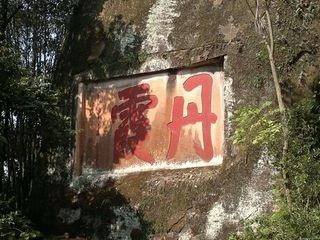 丹霞山风景区