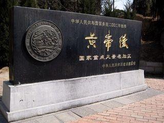 延安黄帝陵-壶口瀑布汽车2日游