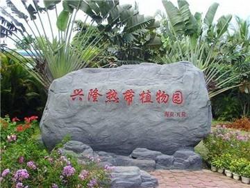 兴隆热带动物园