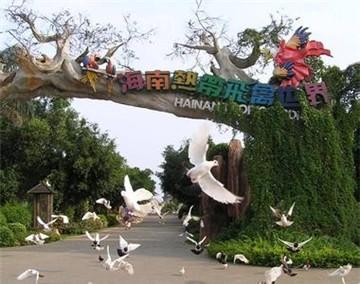热带飞禽世界