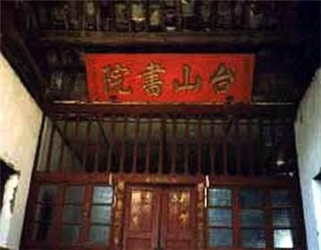 台山书院旅游简介