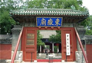 北京民俗博物馆 东岳庙