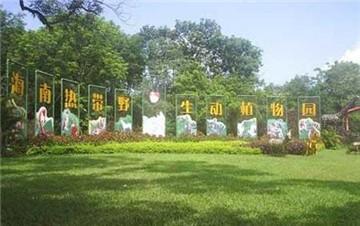 东山湖热带野生动物园