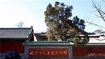 北京古城建筑博物館
