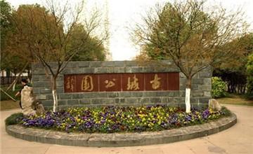 北京古城公园