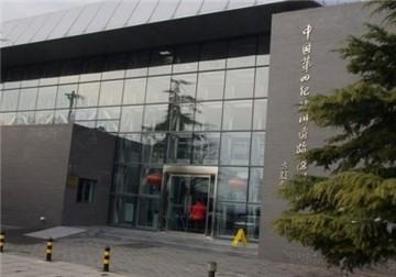 中国第四纪冰川遗迹陈列馆