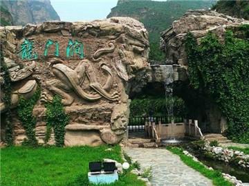 京西大峽谷-龍門澗