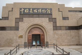 2018白菜送彩金全讯网长城博物馆