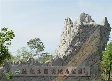 北京延庆硅化木国家地质公园