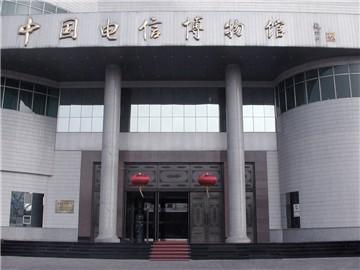 2018白菜送彩金全讯网邮电博物馆
