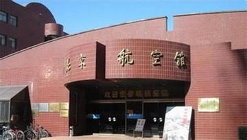 北京航空馆