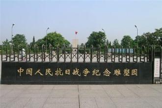 中国人民抗日战争纪念雕塑园