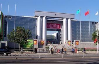 国际经济贸易展览中心