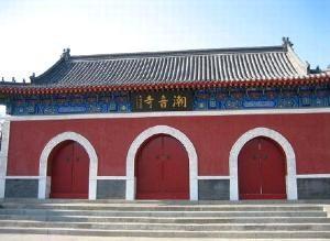 西沽潮音寺