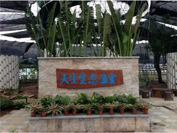 天生农庄温泉