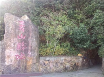 寿山石古矿洞