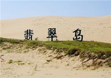昌黎翡翠岛