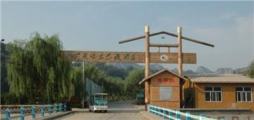 前南峪生态观光园