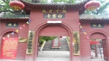南十方院-白云寺