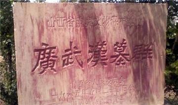 广武汉墓群