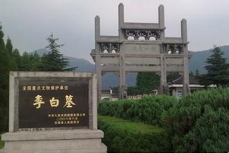 青山李白墓
