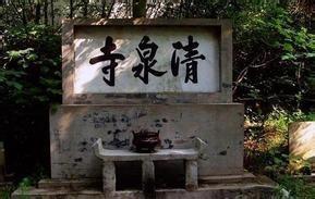 清泉寺旅游简介